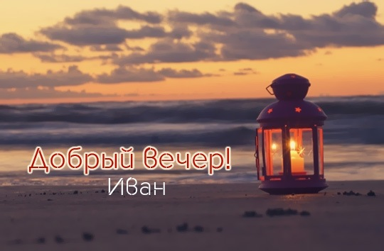 Иван, добрый вечер! - открытка