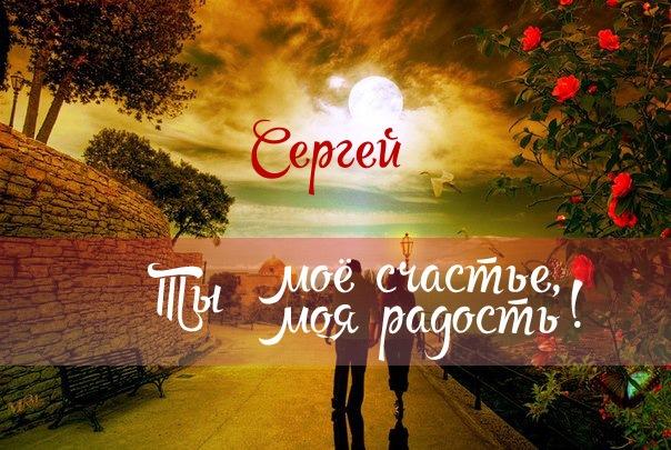Сергей, ты мое счастье, ты моя радость!