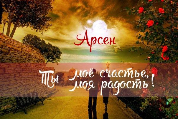 Арсен, ты мое счастье, ты моя радость!