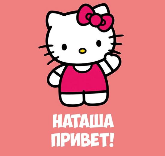 Наташа, привет! картинка