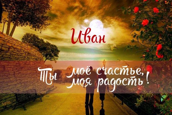 Иван, ты мое счастье, ты моя радость!
