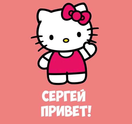 Сергей, привет! картинка
