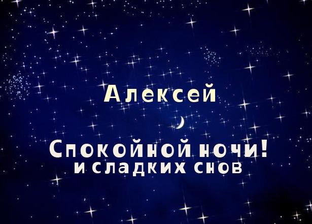 Алексей, спокойной ночи и сладких снов