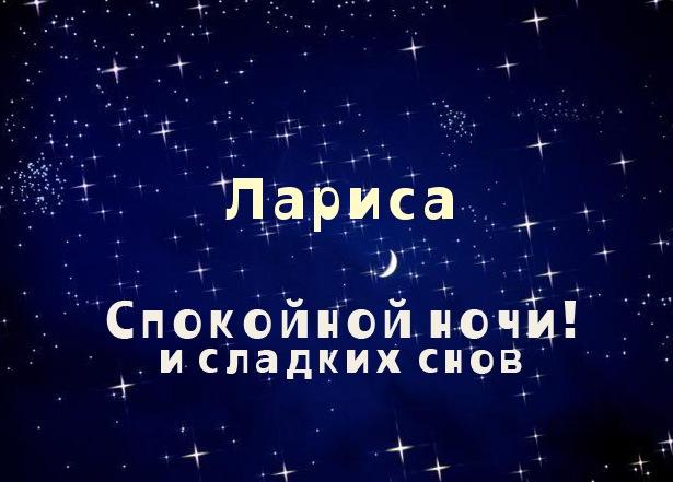 Лариса, спокойной ночи и сладких снов