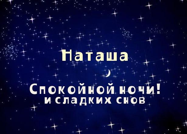 Наташа, спокойной ночи и сладких снов