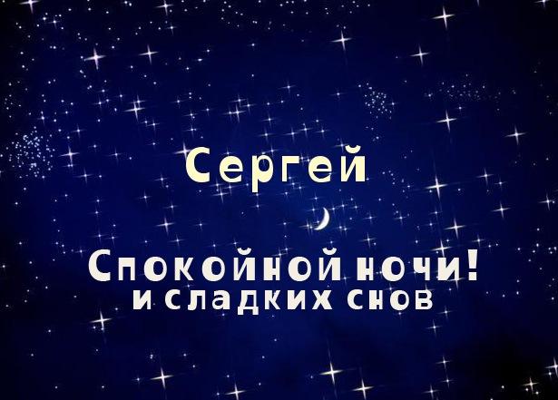 Сергей, спокойной ночи и сладких снов