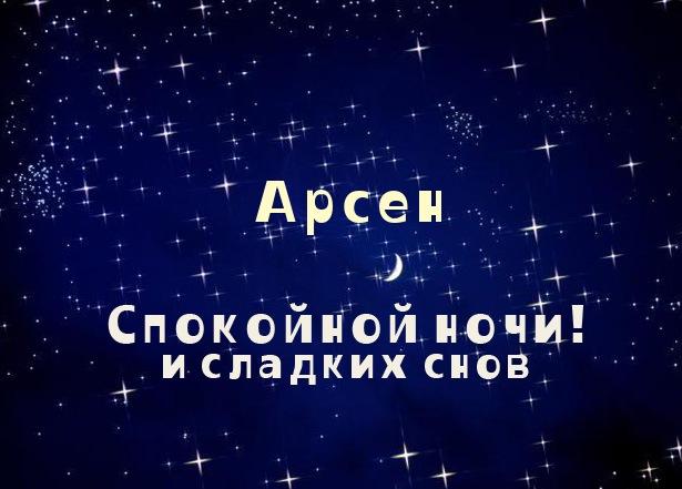 Арсен, спокойной ночи и сладких снов