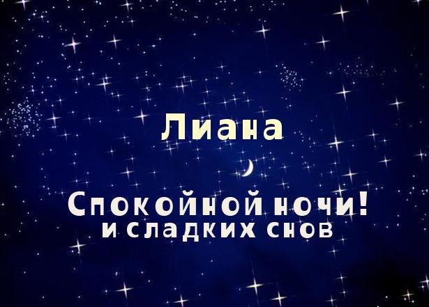 Лиана, спокойной ночи и сладких снов