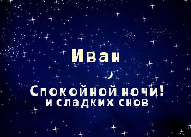 Иван, спокойной ночи и сладких снов