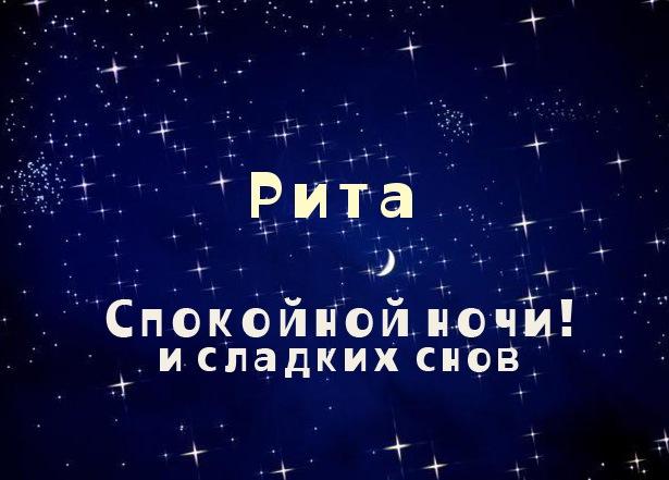 Рита, спокойной ночи и сладких снов