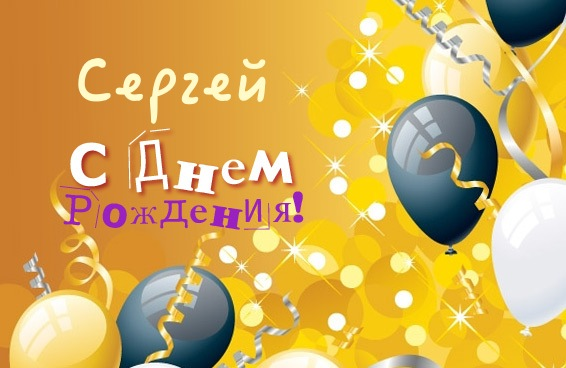 Сергей, с Днем Рождения!