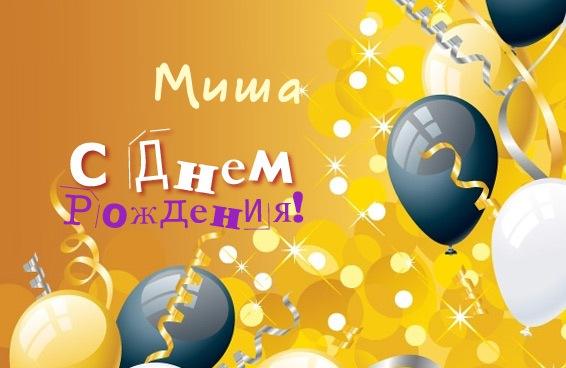 Миша, с Днем Рождения!
