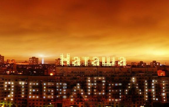 Необычное призание в любви для имени Наташа