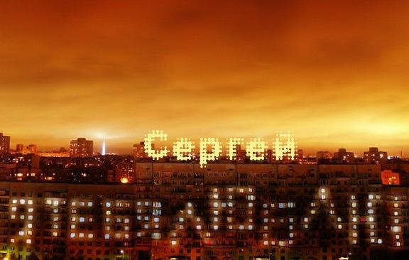 Необычное призание в любви для имени Сергей