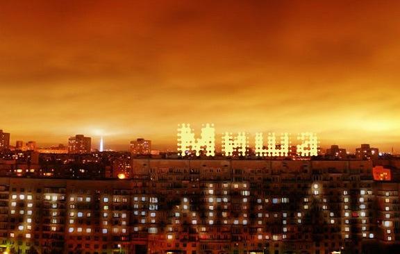 Необычное призание в любви для имени Миша