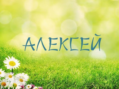 Алексей японским шрифтом