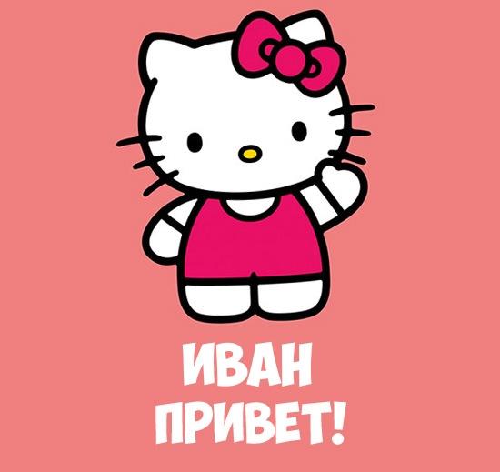 Иван, привет! картинка