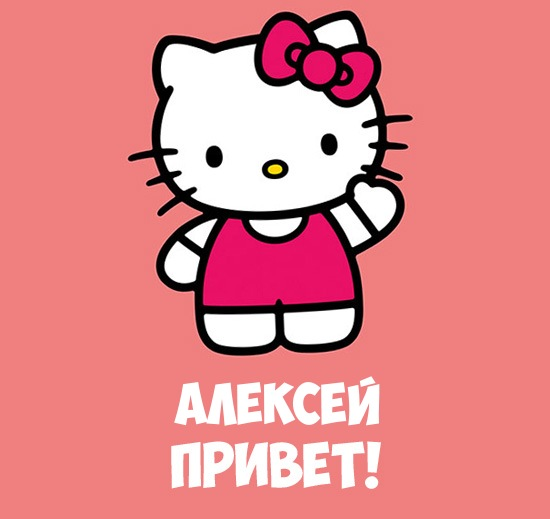 Алексей, привет! картинка