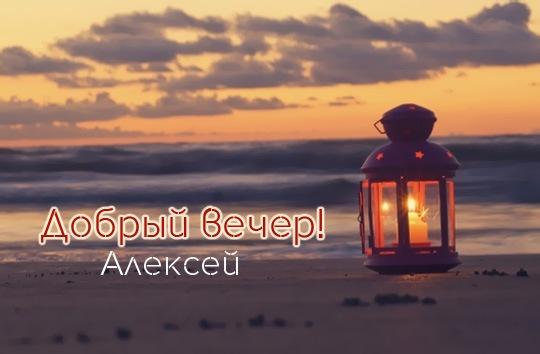 Алексей, добрый вечер! - открытка