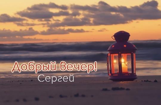 Сергей, добрый вечер! - открытка