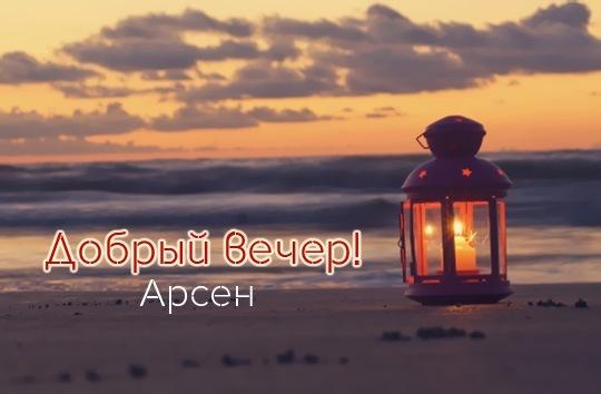 Арсен, добрый вечер! - открытка