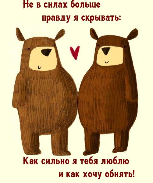 Картинки с надписями Как сильно я тебя люблю и как хочу обнять!