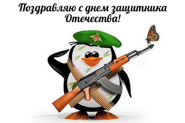 С днем защитника Отечества!.
