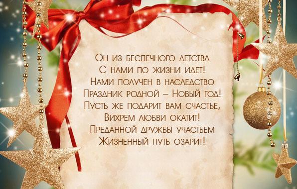 Лучшее поздравления на новый год