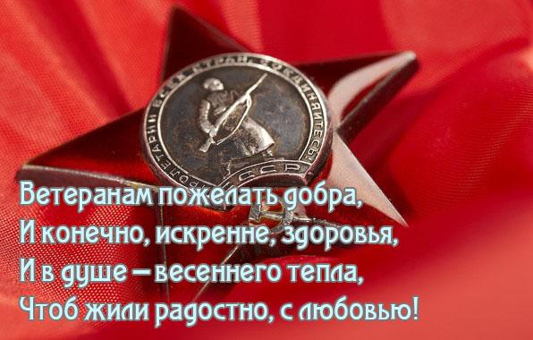 Поздравление ветеранов с днем победы своими словами