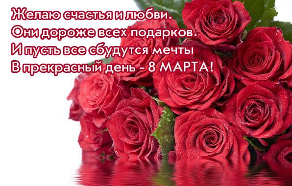 8 знакомых стихи на для марта