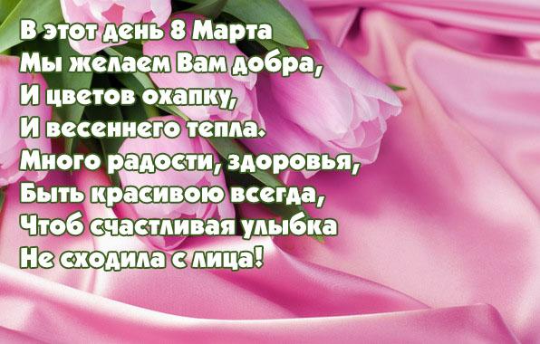 Стихотворение на 8 марта