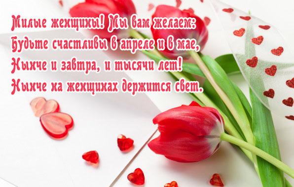 Открытки поздравления на 8-е марта