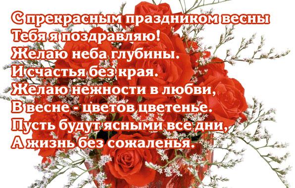 Поздравления прикольные с 8-м марта 21