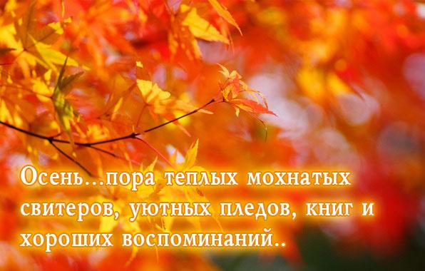 Осень открытки с надписью 33
