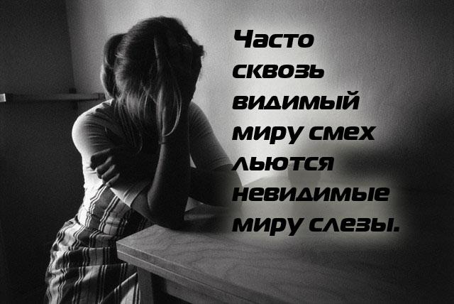 работа для девушек грустные