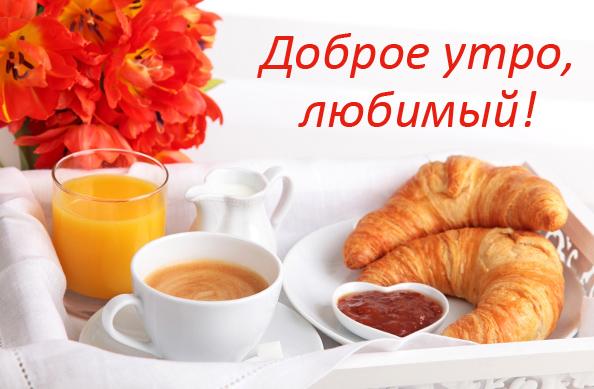 милый доброе утро картинки с надписями