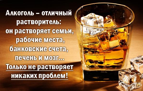 Открытки про алкоголь 22