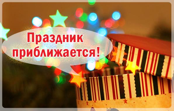 Поздравления на ближайшие праздники