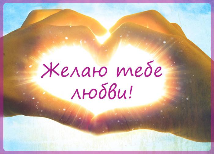 Открытка желаю вам любви 376