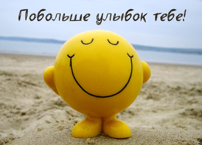 Картинка с надписью счастье