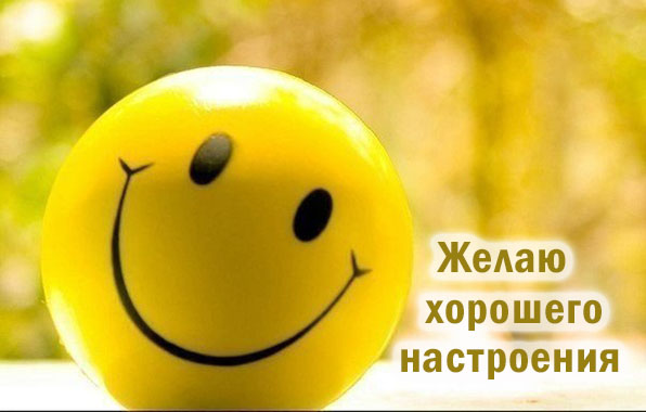 картинки с надписями хорошего настроения