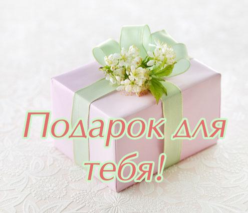 День я жду твои подарка