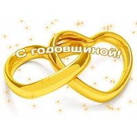 Смайлики поздравления с годовщиной свадьбы