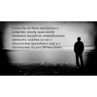 Кадый в одиночестве приходит в этот мир